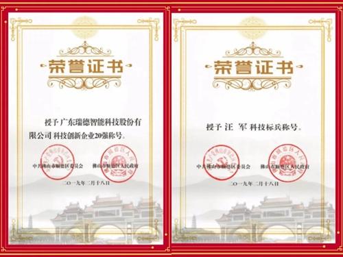 """党代会""""科技创新企业20强""""、""""科技标兵""""荣誉证书"""