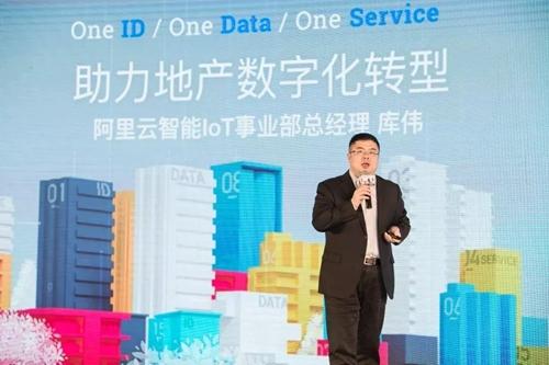 阿里巴巴集团副总裁、阿里云IoT事业部总经理库伟先生