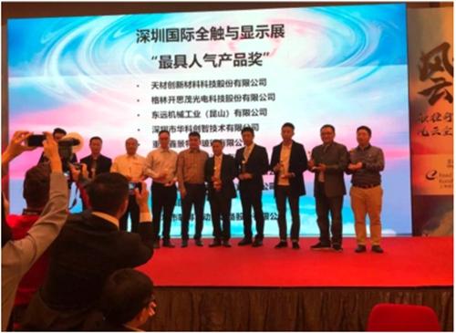 """Cambrios获得2018深圳国际全触与显示展""""最具人气产品奖"""""""