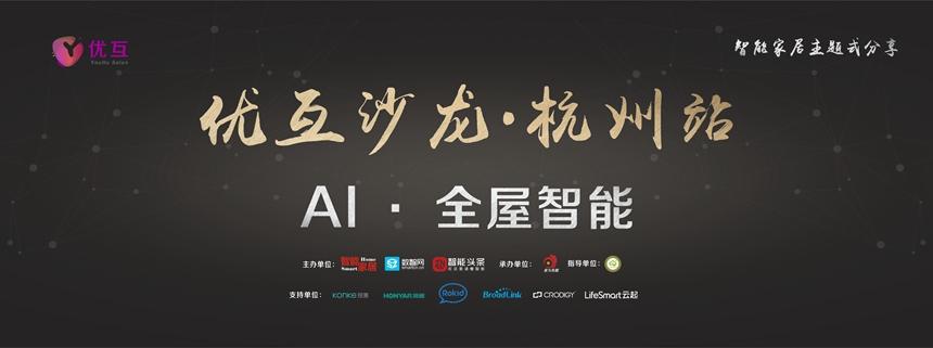 智能家居主题式分享:优互沙龙·杭州站