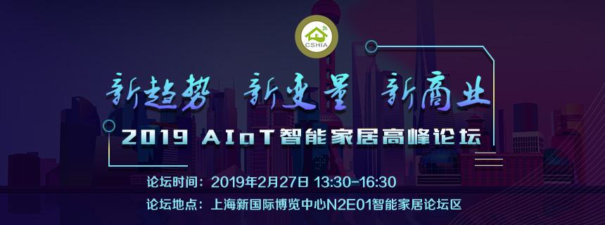 新趋势 新变量 新商业 2019 AIoT智能家居高峰论坛