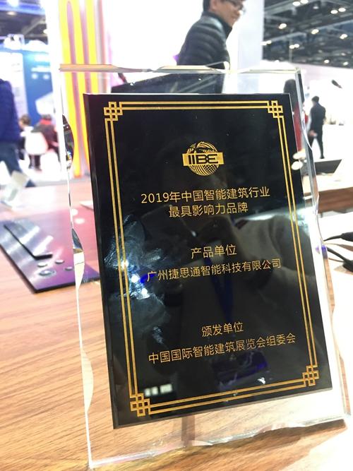 "Gestton捷思通荣获""2019智能建筑行业最具影响力品牌"""