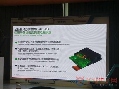 博世BML100PI投影模组优势说明