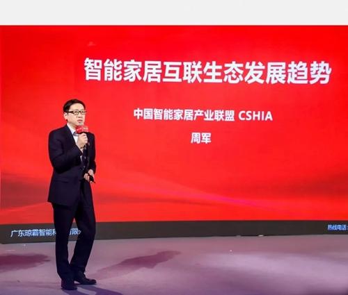 CSHIA秘书长周军发表主题演讲