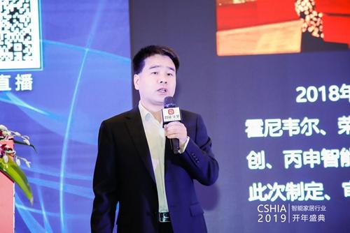 中国智能家居产业联盟CSHIA技术组组长 王斌博士