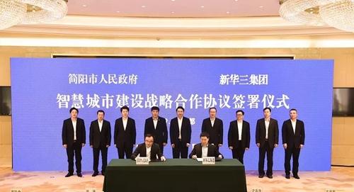 简阳市人民政府与新华三集团签署智慧城市建设战略合作协议