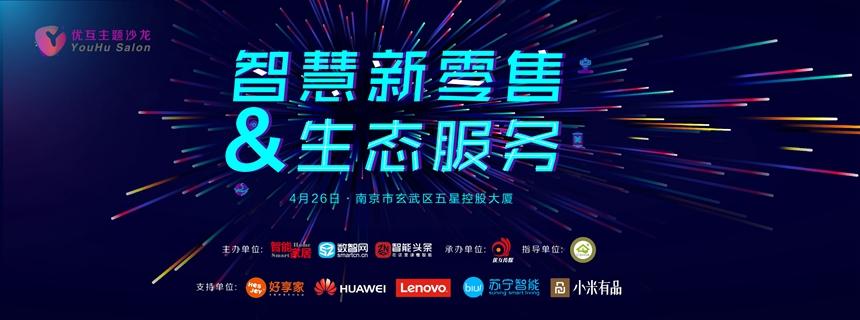 优互沙龙第二站——南京站:智慧新零售&生态服务