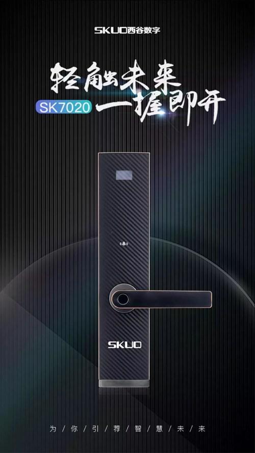 智能锁SK7020