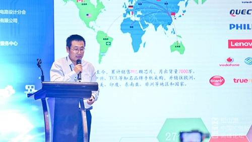 黄鑫 北京中科汉天下电子技术有限公司 战略发展副总裁