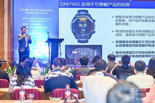 上海矽睿科技有限公司 市场及应用高级总监 范翔