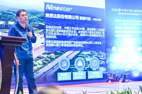 纳思达股份有限公司 SoC 产品总监,杭州朔天科技有限公司 CEO 刘智力