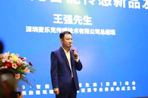 深圳麦乐克传感技术有限公司总经理王强先生