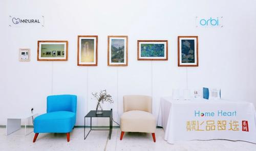 Home Heart展示区
