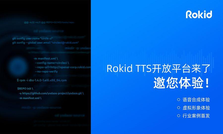 rokid0525-1