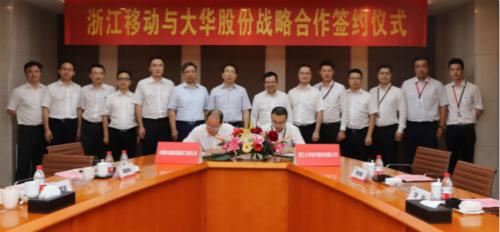 大华股份与浙江移动签署5g战略合作协议0725(1)165_meitu_1