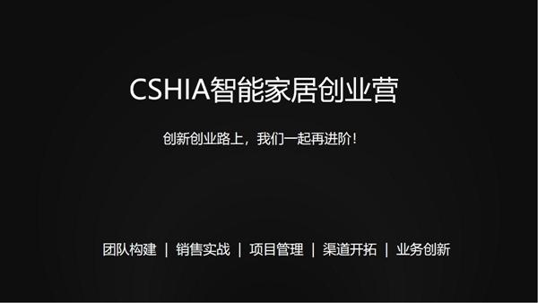 CSHIA081609