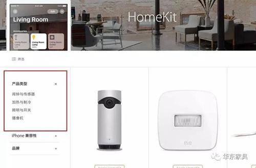 HOMEkit080801