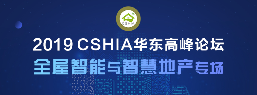 CSHIA华东高峰论坛——2019全屋智能与智慧地产专场