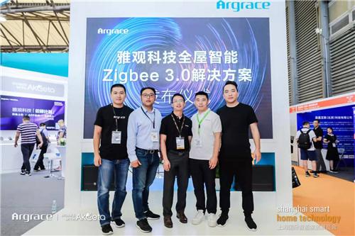 """雅观科技发布""""雅观科技全屋智能ZigBee3.0解决方案"""""""