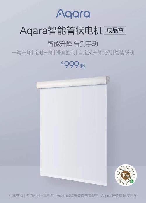 Aqara091801