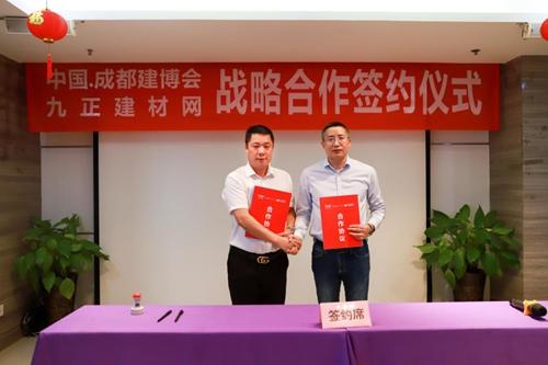 英富曼天一董事、副总经理赵仕阳(左)与九正科技总裁朱元平(右)