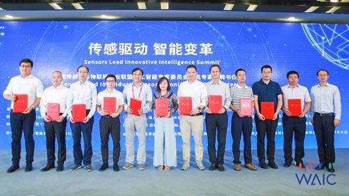 """林伟受聘为""""中国传感器与物联网产业联盟人工智能专家委员会""""首届专家委员"""
