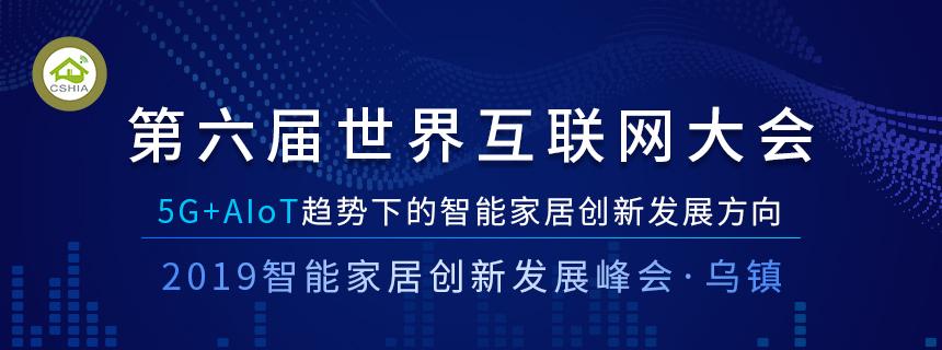 第六届世界互联网大会——2019智能家居创新发展峰会